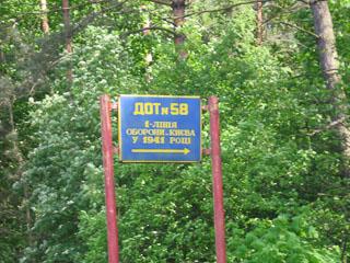 ДОТ №58
