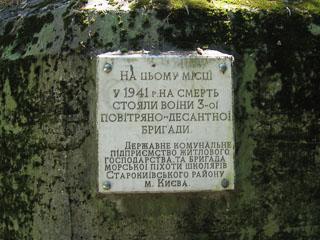 Меморіальна табличка