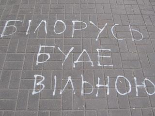 Білорусь буде вільною