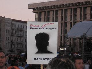 Ющенко, де замовники Гонгадзе?