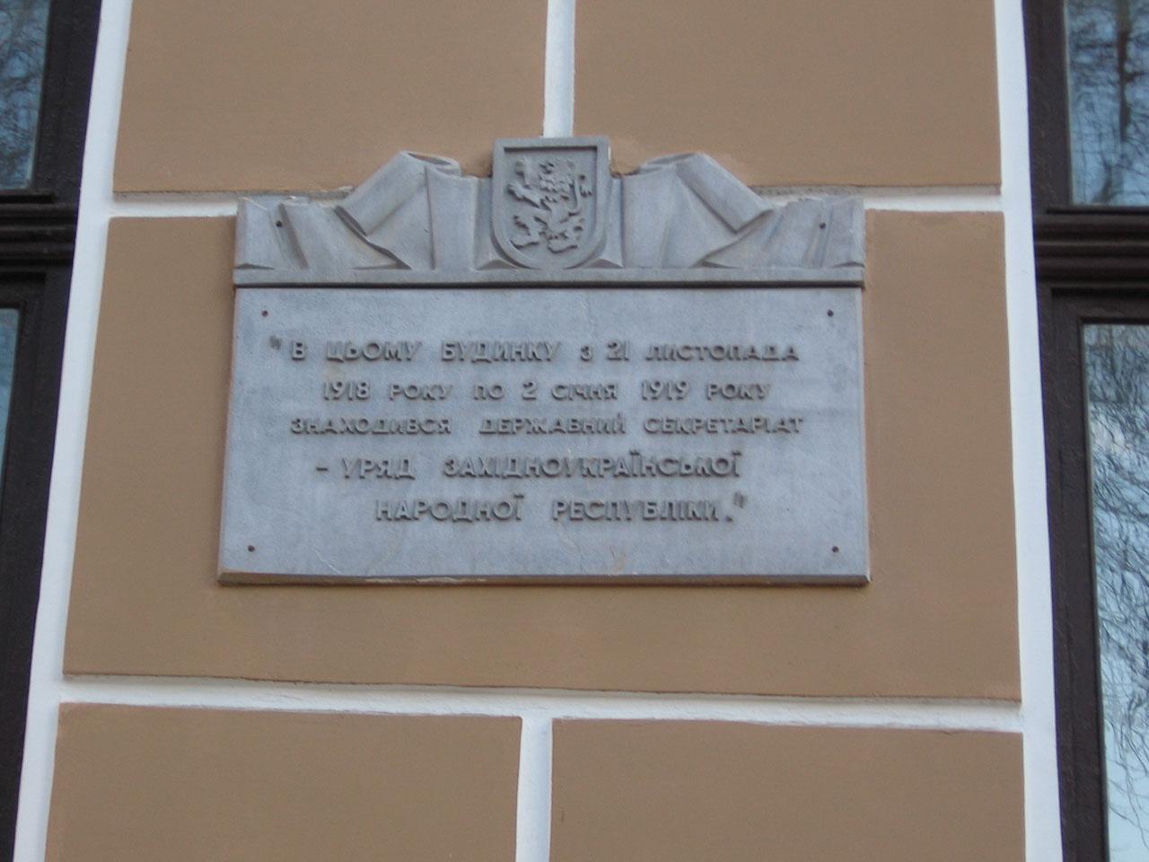 Будинок уряду ЗУНР