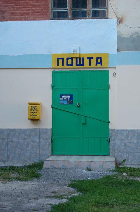 Пошта