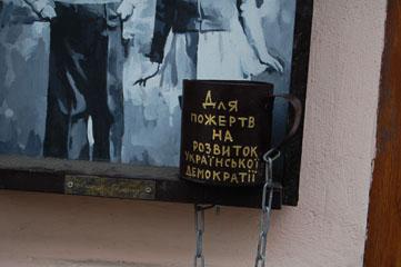 Для пожертв на розвиток української демократії