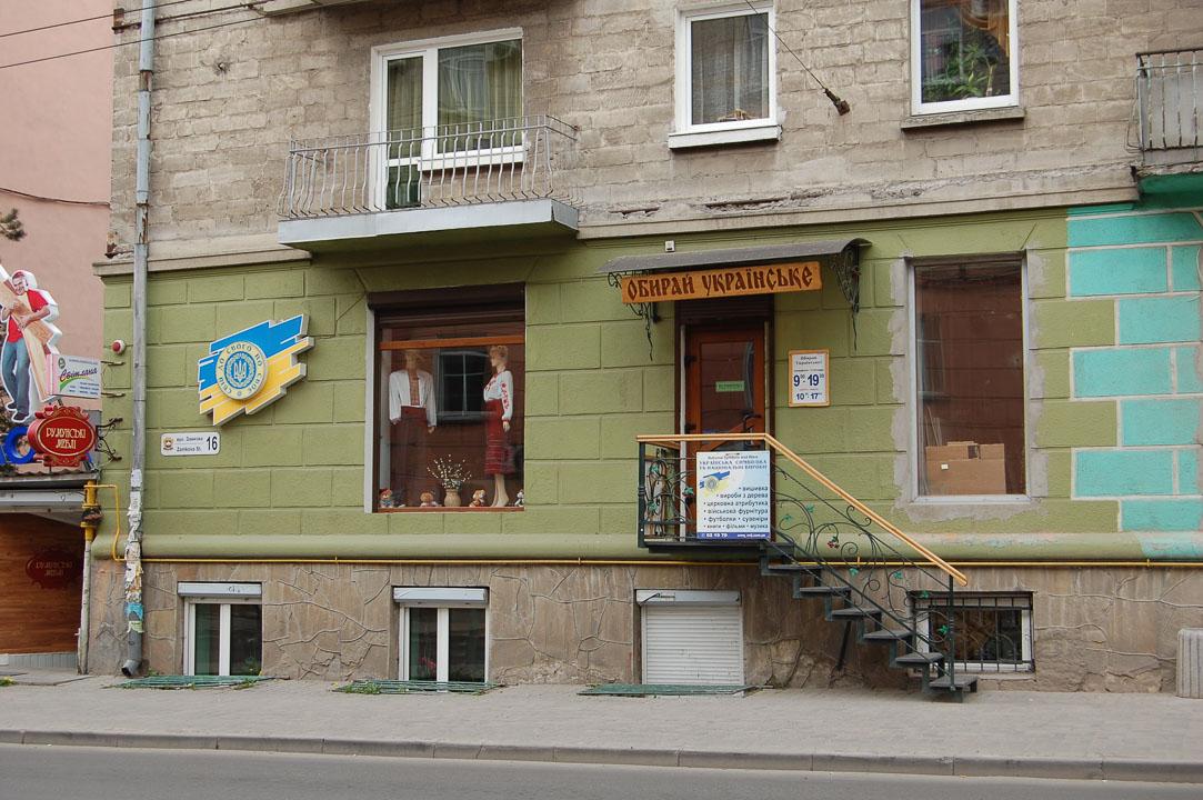 Обирай українське!