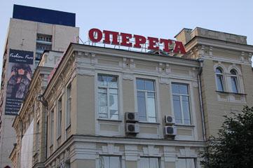 Оперета