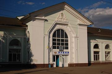 Вокзал Лубни