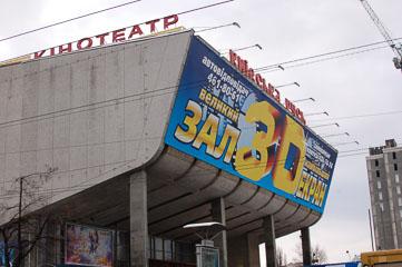 Кінотеатр «Київська Русь»