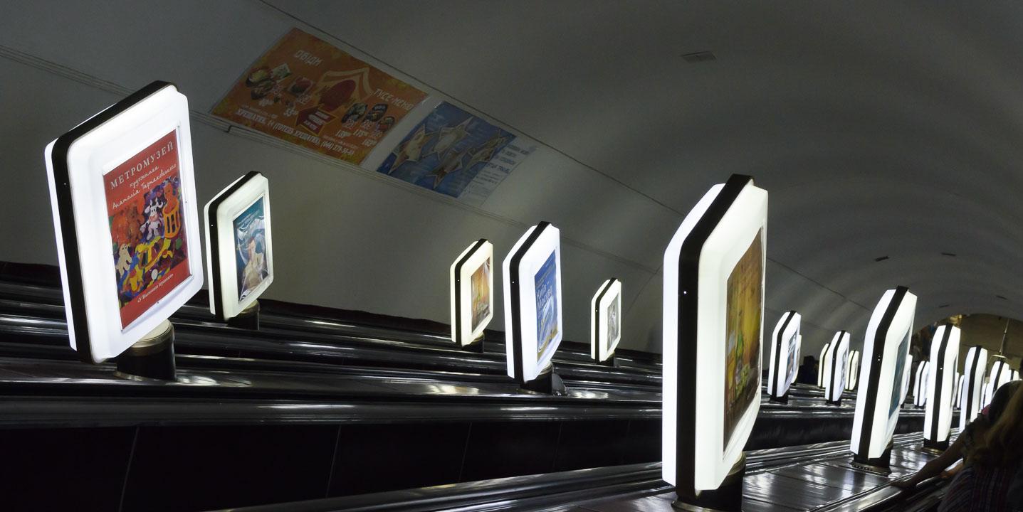 Ліхтарі в метро