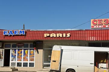 Едем та Париж