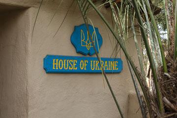 Хата України