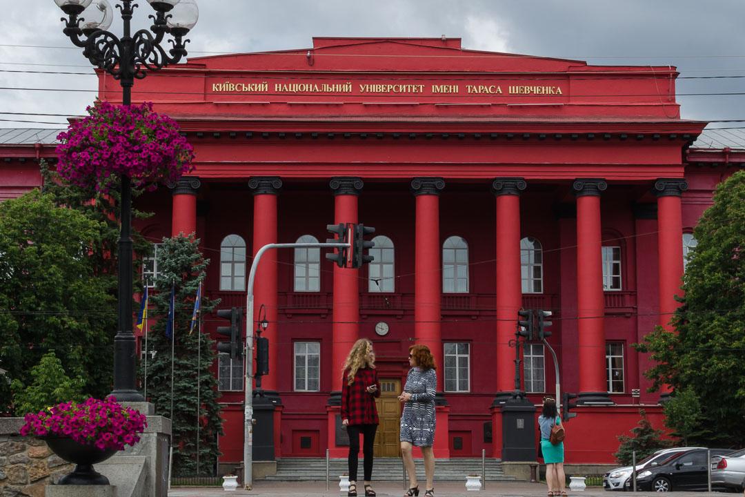 Університет
