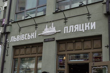 Львівські пляцки