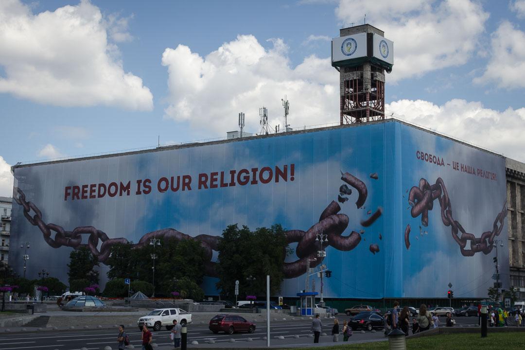 Свобода — це наша релігія!